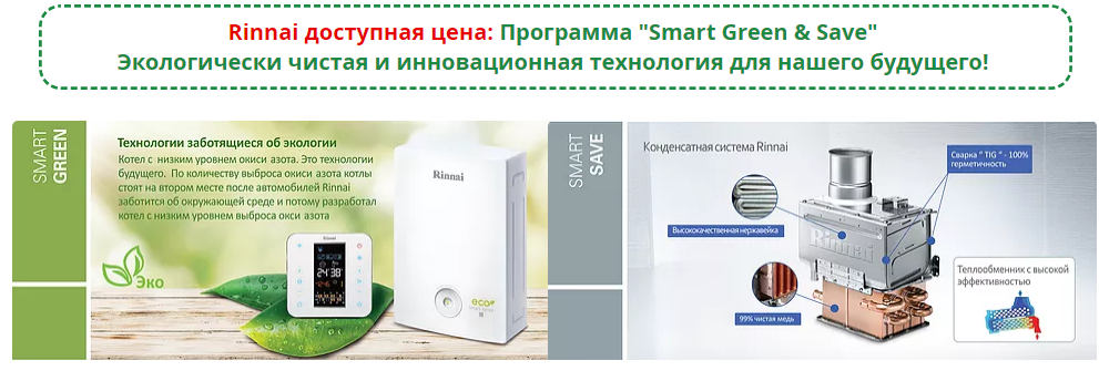 smart green save